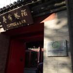 景山公园东边的小巷酒吧