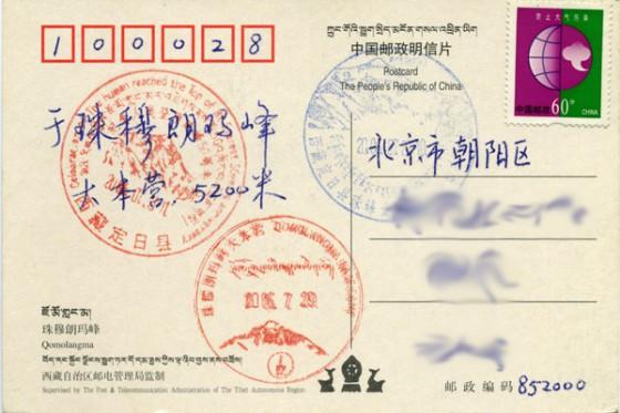 有珠峰邮戳的明信片
