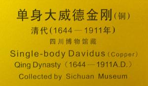 四川博物院曾经的爆笑标签:Davidus