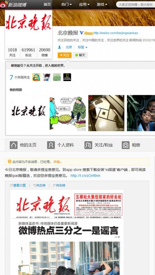 beijingwanbao-rumor