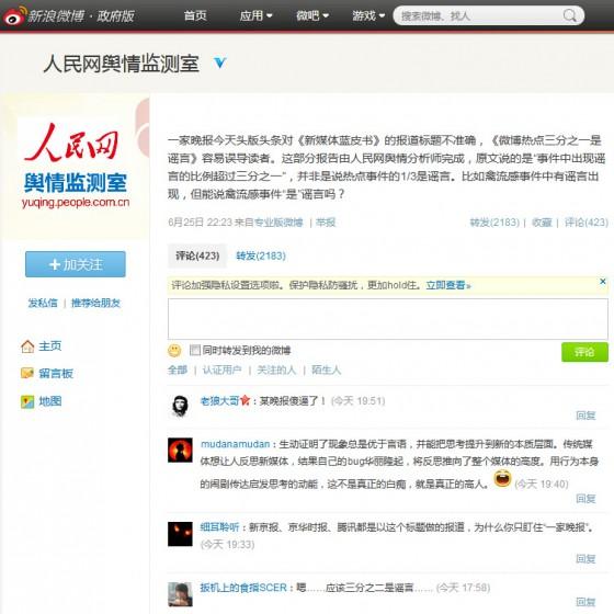 beijingwanbao-rumor-peopledaily