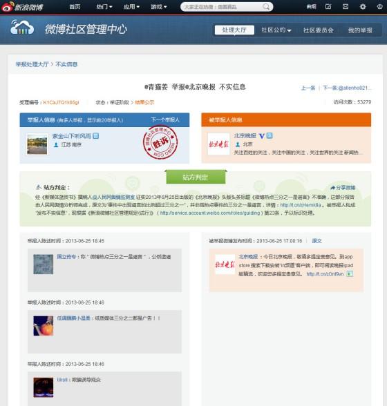 beijingwanbao-rumor-weibo