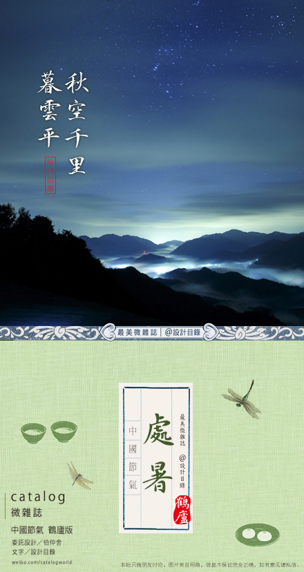 chushu-orion