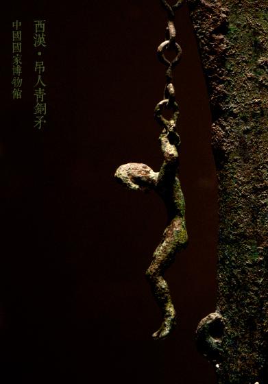 吊人青铜矛(局部)·国家博物馆