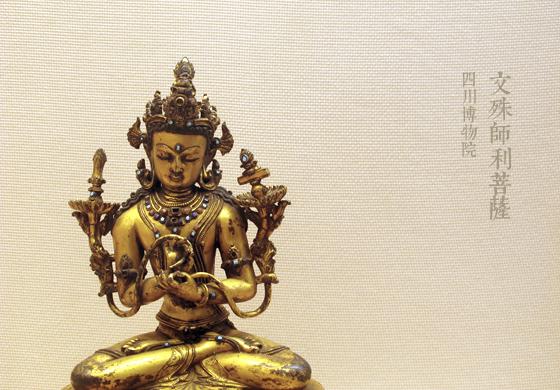 明·铜鎏金文殊师利菩萨像 四川博物院