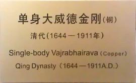 大威德金刚的新标牌,英文翻译正确