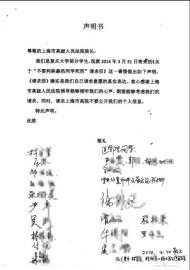 复旦学生寄至上海高院的《声明书》