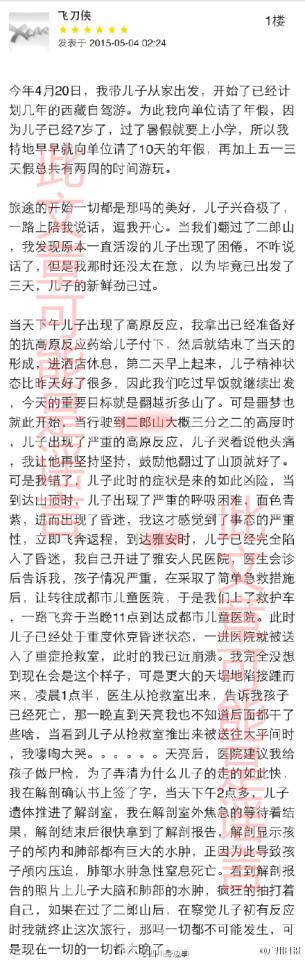 """""""七岁儿童高原反应死亡""""传闻——可能是谣言"""