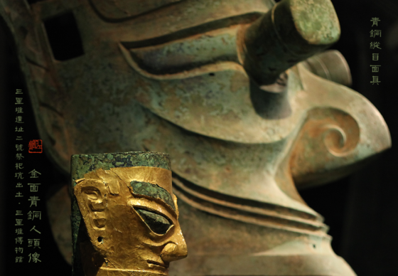 金面青铜人头像·青铜纵目面具
